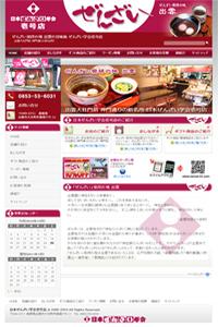 日本ぜんざい学会壱号店ホームページ