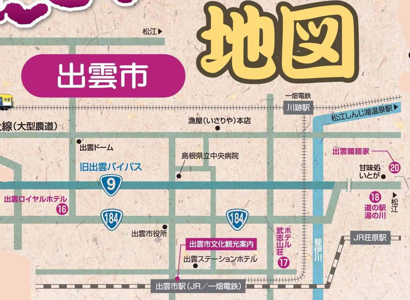ぜんざいマップ【出雲市中心地・松江市編】