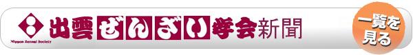 日本ぜんざい学会新聞・創刊号を読む